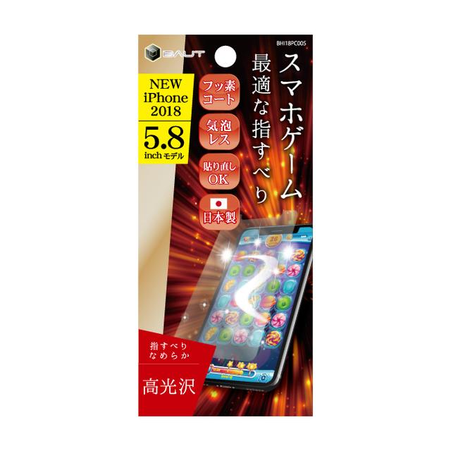 iPhoneXS/X用 5.8インチPETフィルム ゲーム高光沢